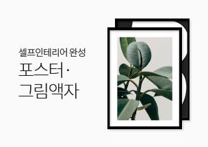 포스터/그림액자