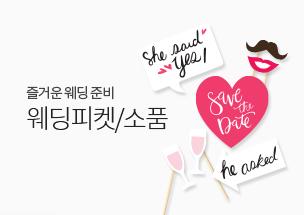 웨딩피켓/소품