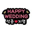 �������� - Happy Wedding